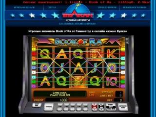 симулятор казино вулкан играть онлайн